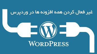 deactive-wordpress-plugins-ts